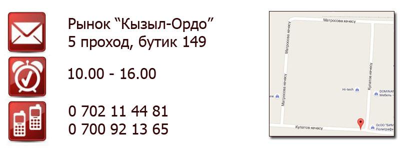 точка продажи искусственного камня в бишкеке